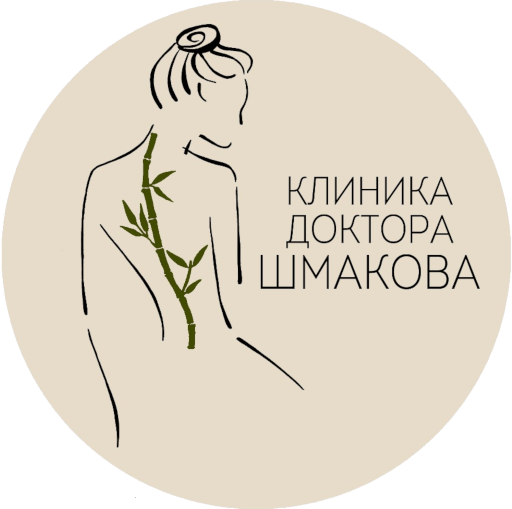 Клиника позвоночника доктора Шмакова -